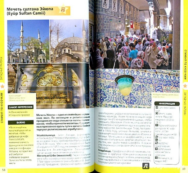 Иллюстрация 1 из 7 для Стамбул - Мария Крузе | Лабиринт - книги. Источник: Лабиринт