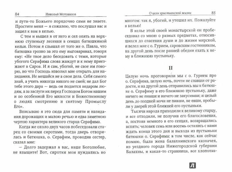 Иллюстрация 1 из 14 для Преподобный Серафим Саровский. Житие, наставления | Лабиринт - книги. Источник: Лабиринт
