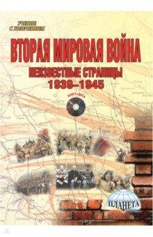 Вторая мировая война. 1939-1945 г. Методическое пособие (+CD)