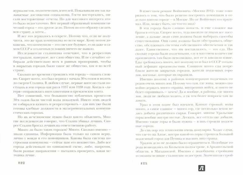 Иллюстрация 1 из 6 для Теория заговора для хипстеров - Никита Балашов   Лабиринт - книги. Источник: Лабиринт