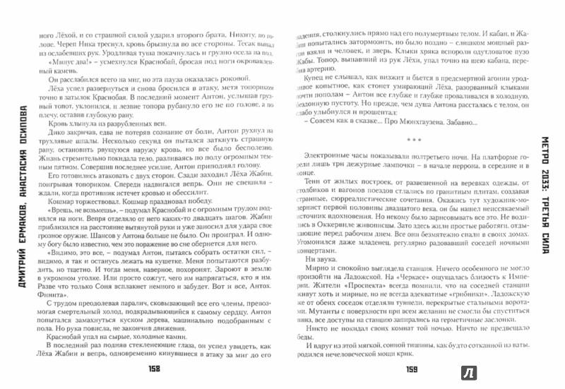 Иллюстрация 1 из 26 для Метро 2033.  Третья сила - Ермаков, Осипова | Лабиринт - книги. Источник: Лабиринт