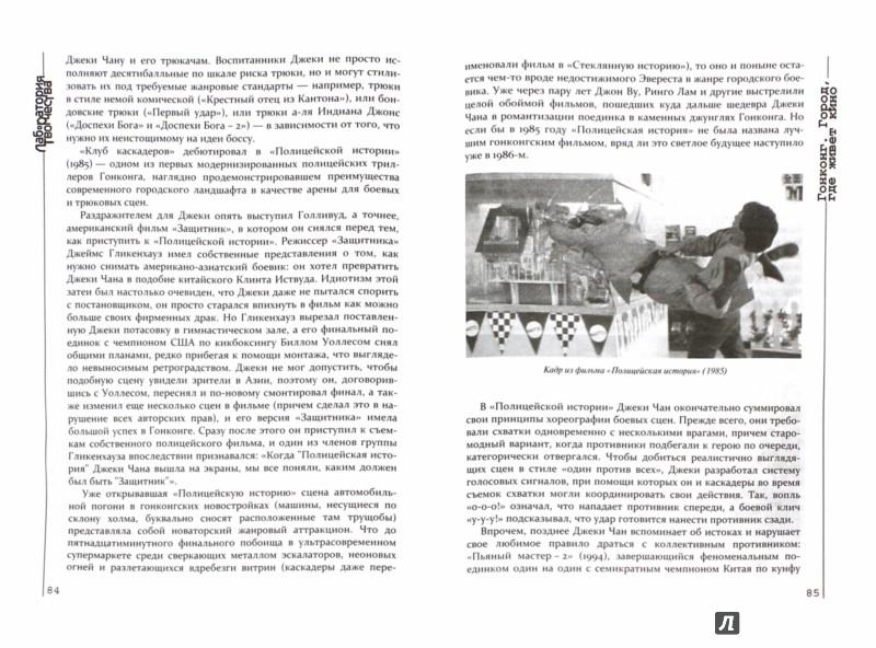 Иллюстрация 1 из 5 для Гонконг. Город, где живет кино. Секреты успеха кинематографической столицы Азии - Дмитрий Комм   Лабиринт - книги. Источник: Лабиринт
