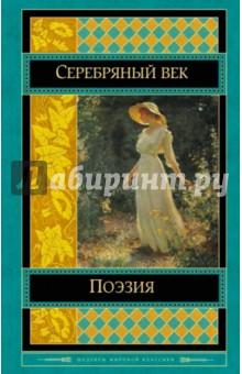 Поэзия Серебряного века Шедевры мировой классики