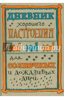 Дневник хорошего настроения, А5, крафт
