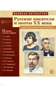 Русские писатели и поэты XX века. (12 демонстрационных карт)