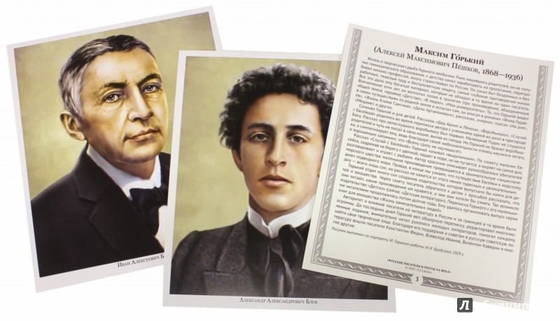 Иллюстрация 1 из 8 для Русские писатели и поэты XX века. (12 демонстрационных карт) | Лабиринт - книги. Источник: Лабиринт
