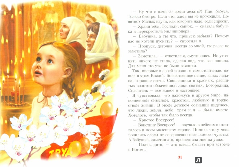 Иллюстрация 1 из 4 для Благодарение - Борис Ганаго   Лабиринт - книги. Источник: Лабиринт