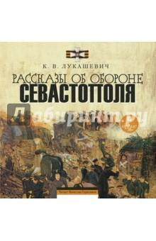 Рассказы об обороне Севастополя (CDmp3)