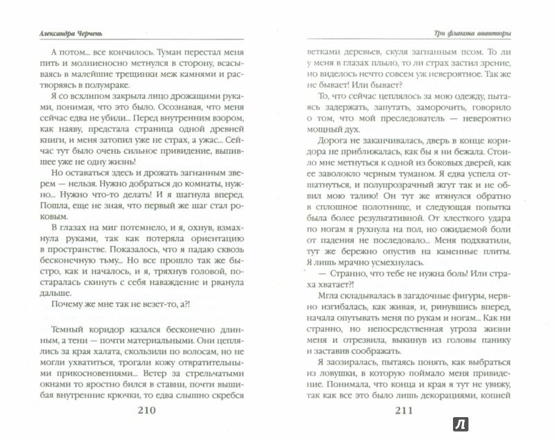 Иллюстрация 1 из 21 для Факультет интриг и пакостей. Книга 1. Три флакона авантюры - Александра Черчень | Лабиринт - книги. Источник: Лабиринт