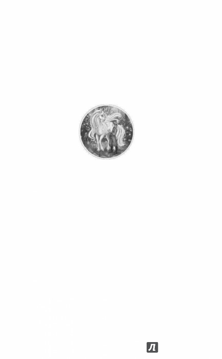 Иллюстрация 1 из 29 для Натаниэль Фладд и тайна единорога - Робин Лафевр | Лабиринт - книги. Источник: Лабиринт