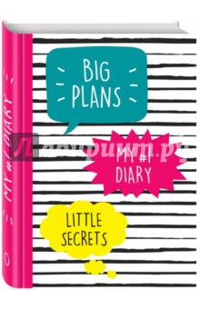 My №1 Diary. Big Plans. Little Secrets Эксмо