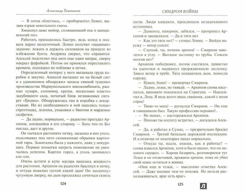 Иллюстрация 1 из 28 для Синдром войны - Александр Тамоников   Лабиринт - книги. Источник: Лабиринт