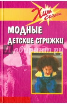 Модные детские стрижкиМакияж. Маникюр. Стрижка<br>Книга о том как постричь ребенка и остаться довольным результатом.<br>Представлены 70 вариантов стрижек.<br>