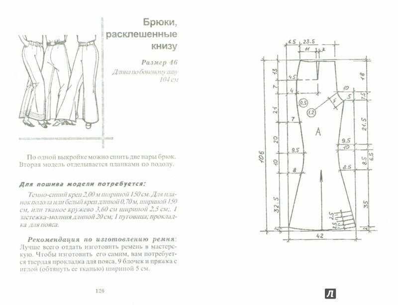 Иллюстрация 1 из 11 для Модели женских брюк - И. Блинов | Лабиринт - книги. Источник: Лабиринт