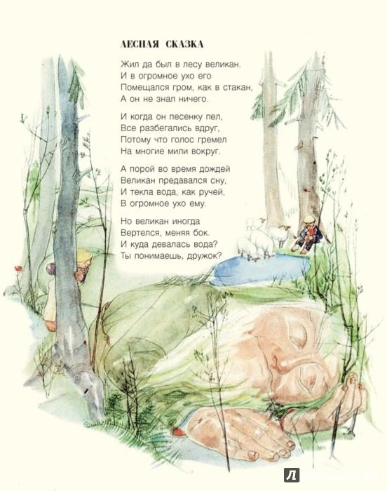 Иллюстрация 3 из 9 для Любимое солнце. Любимая земля | Лабиринт - книги. Источник: Лабиринт