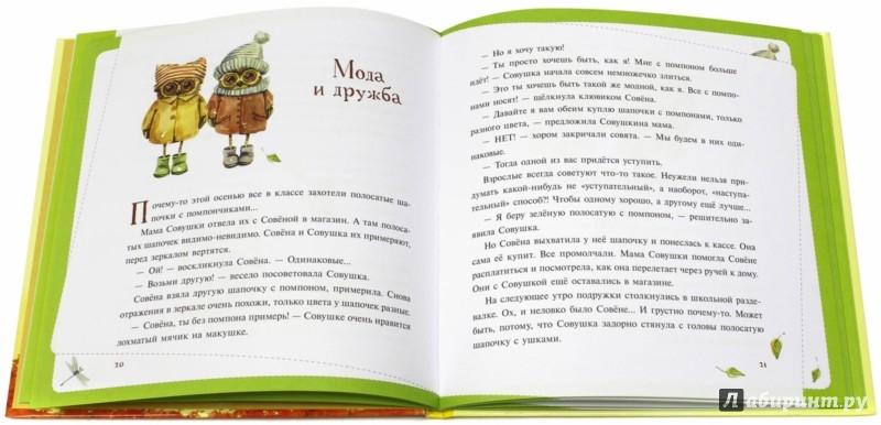 Иллюстрация 2 из 11 для Однажды после лета. Рассказы о Совушке и её друзьях | Лабиринт - книги. Источник: Лабиринт