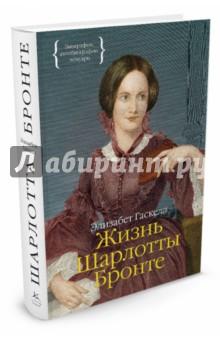 Жизнь Шарлотты Бронте, Гаскелл Элизабет