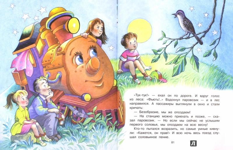 Иллюстрация 1 из 31 для 100 любимых героев мультфильмов - Заходер, Курляндский, Маршак | Лабиринт - книги. Источник: Лабиринт