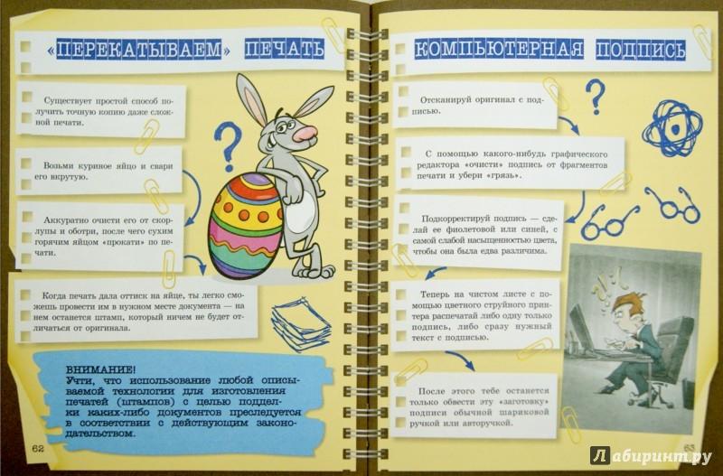 Иллюстрация 1 из 17 для Книга секретов для мальчишек - Мерников, Пирожник | Лабиринт - книги. Источник: Лабиринт