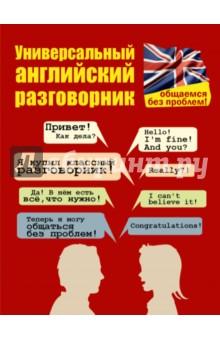 русско английские выражения для знакомства