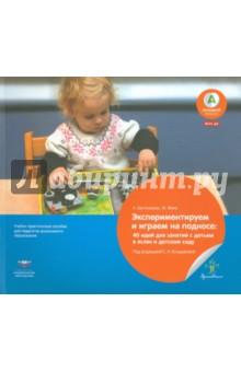 Экспериментируем и играем на подносе: 40 идей для занятий с детьми в яслях и детском саду. ФГОС