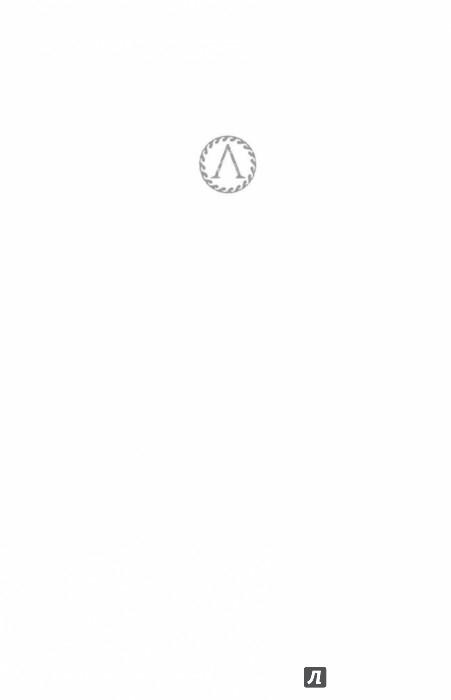 Иллюстрация 1 из 43 для Семь чудес и проклятие царя богов - Питер Леранжис | Лабиринт - книги. Источник: Лабиринт