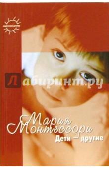 Мария Монтессори - Дети - другие обложка книги