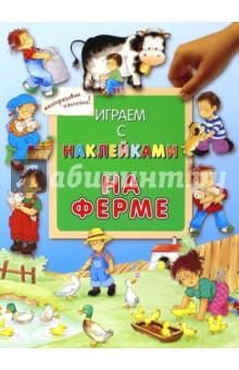 Карганова Екатерина Георгиевна Играем с наклейками. На ферме