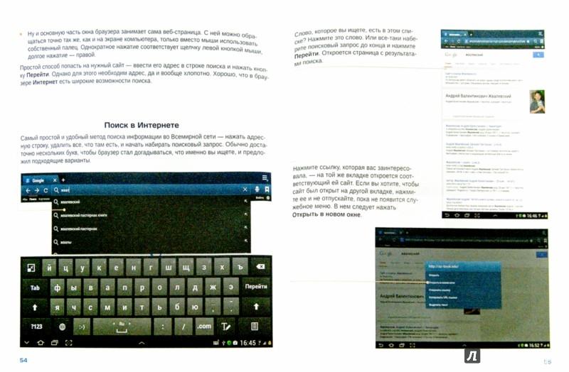 Иллюстрация 1 из 9 для Смартфоны и планшеты Android. Визуальный самоучитель - Андрей Жвалевский | Лабиринт - книги. Источник: Лабиринт