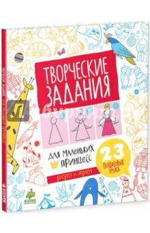 Творческие задания для маленьких принцесс. 23 пошаговых урокаРисование для детей<br>Книга для развития творческих способностей Творческие задания для маленьких принцесс. 23 пошаговых урока - это более 40 страниц, на которых каждая девочка научится рисовать принцесс и пингвинов, кукол и тигров, сов и мальчишек. Если ты мечтаешь быть художницей, стать ею легче, чем ты думаешь! Книжка, которую ты держишь в руках, содержит чёткие пошаговые инструкции, с помощью которых ты в два счёта научишься рисовать. На каждом развороте книги ты найдешь задания-подсказки, которые превратят рисование в увлекательную игру. Рисуй, фантазируй, твори! <br><br>Гид для родителей: <br>Творческие задания для маленьких принцесс. 23 пошаговых урока новая книга серии Рисуем и играем издательства Clever. Книжка для развития творческих способностей адресована девочкам в возрасте от 3 до 7 лет. Занимательное обучение рисованию понравятся не только детям, но и творческим родителям: можно наперегонки рисовать тех или иных животных, придумывать свои собственные мастер-классы по рисованию, организовывать соревнования художников и многое-многое другое. Книга подойдет как для индивидуальных заданий с ребенком, так и для групповых мастер-классов в детских садиках. Творческие задания для маленьких принцесс. 23 пошаговых урока развивает внимательность, воображение, память и мелкую моторику ребенка, подготавливая вашу милую дочку или внучку к школе. <br><br>Изюминки книжки: <br>- Новинка в серии-бестселлере Рисуем и играем - книга Творческие задания для маленьких принцесс. 23 пошаговых урока! <br>- Развивает внимание, мелкую моторику и творческие способности, а самое главное, научит рисовать любую девчонку. <br>- Поэтапное обучение рисованию доступно объясняет, как нужно рисовать тот или иной предмет, животное или растение. <br>- Книга подходит для групповых и индивидуальных занятий. <br>- Творческие задания для маленьких принцесс. 23 пошаговых урока станет прекрасным подарком для девочек в возрасте 3-7 лет.