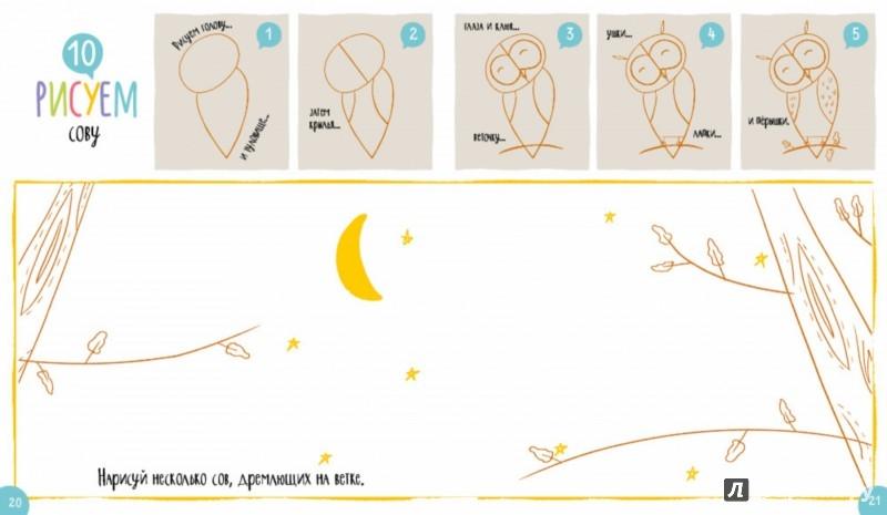Иллюстрация 1 из 11 для Творческие задания для маленьких принцесс. 23 пошаговых урока | Лабиринт - книги. Источник: Лабиринт