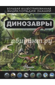 ДинозаврыЖивотный и растительный мир<br>Как люди узнали о существовании динозавров? Зачем древние ящеры глотали камни? Как динозавры заботились о своем потомстве? Вегетарианцы и травоядные - у кого зубов больше? Для чего же зауроподам такая длинная шея? Рога, панцири, острые шипы - какие еще средства защиты имели травоядные? Какого динозавра юрского периода называют живым танком? Останки какой красавицы найдены на территории Монголии? Умели ли древние ящеры прыгать? Почему брахиозавры паслись стадами? Кого из динозавров ученые признали самым умным? Сколько мяса в день съедал гигантозавр? Какой динозавр и за что получил название страшный коготь? Кто из древних ящеров был лучшим охотником? Зачем дилофозавру двойной гребень? Какие динозавры умели плеваться ядом, как змеи? Дракорекс - динозавр или все же дракон? Кто из древних ящеров был самым тяжелым? Какой динозавр мог передвигаться только на задних конечностях? Для чего кентрозавр вставал на цыпочки? Как компсогнаты стали кинозвездами? Какой динозавр, подобно медведю, зимой впадал в спячку? Мегалозавр - охотник или падальщик? Что общего у орнитомима и страуса? Как гадрозавр использовал свой двухметровый гребень? Кто из древних ящеров внешне был схож с попугаем? Какой динозавр носил на своей спине кондиционер? Правда ли, что у стегозавра было два мозга? Какого ящера и за что называют тираном? Зачем травоядному трицератопсу рога? Как охотился главный герой фильма Парк юрского периода - тираннозавр? И всё же - почему вымерли динозавры?<br>Для среднего и старшего школьного возраста.<br>
