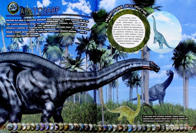 Иллюстрация 1 из 3 для Динозавры - Елена Хомич | Лабиринт - книги. Источник: Лабиринт