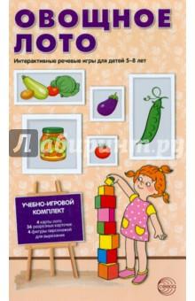 Овощное лото. Интерактивные речевые игры для детей 5-8 лет. ФГОС ДОЛото<br>Овощное лото поможет:<br>- закрепить умение образовывать относительные прилагательные;<br>- правильно согласовывать их с существительными и употреблять в речи;<br>- отработать составление словосочетаний и простых предложений;<br>- расширить активный словарь по теме Овощи.<br>Материал идеально подходит для обучения в игровой форме:<br>- красочные рисунки привлекут внимание ребенка;<br>- персонажи помогут создать игровую ситуацию;<br>- на основе предложенных материалов можно придумать свои варианты игр и упражнений.<br>В комплект входят:<br>- описание игр;<br>- восемь листов А4 на картоне (с картами лото, разрезными карточками и фигурами персонажей).<br>