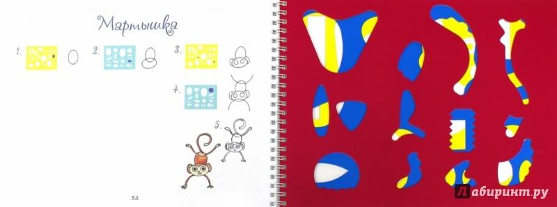 Иллюстрация 1 из 16 для Рисуем по шаблонам. Животные | Лабиринт - книги. Источник: Лабиринт