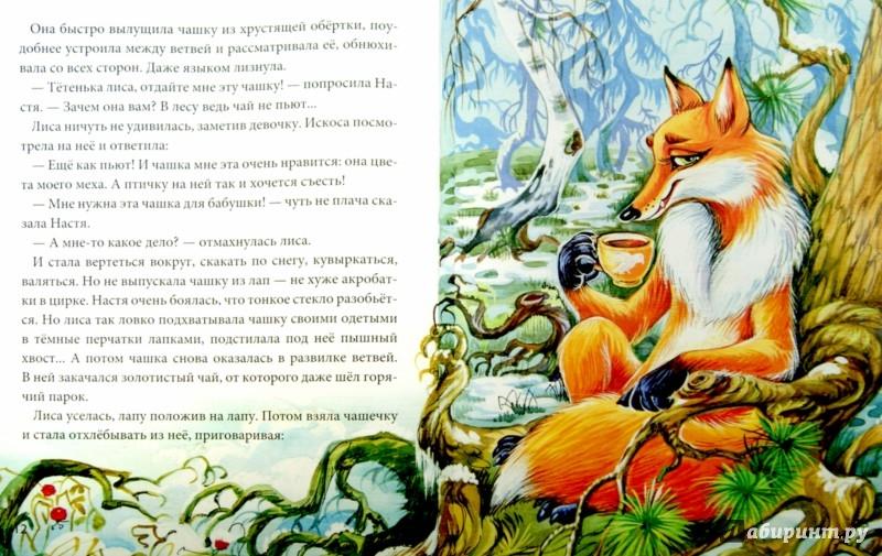 Иллюстрация 1 из 16 для Одно слово кривды - Екатерина Каликинская | Лабиринт - книги. Источник: Лабиринт
