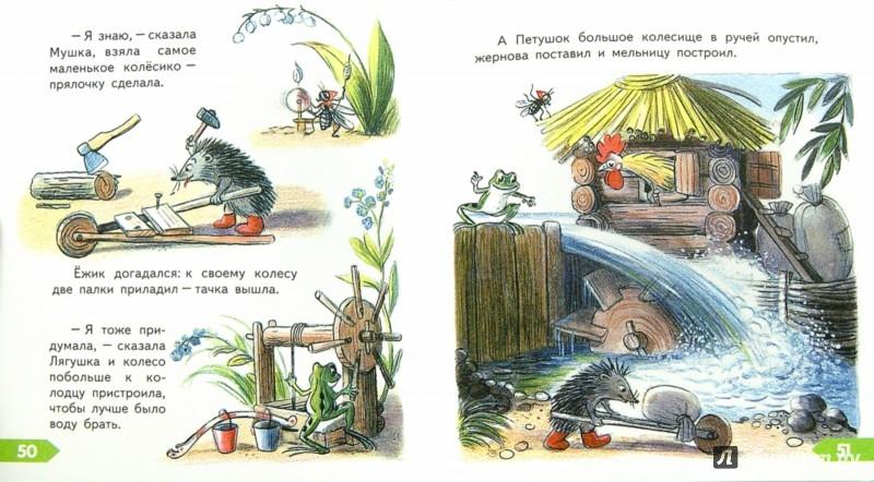 Иллюстрация 1 из 42 для Сказки - Владимир Сутеев   Лабиринт - книги. Источник: Лабиринт