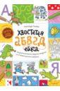 Хвостатая АБВГдейка. Раскраска-рисовалка, бродилка-находилка по 33 буквам русского алфавита