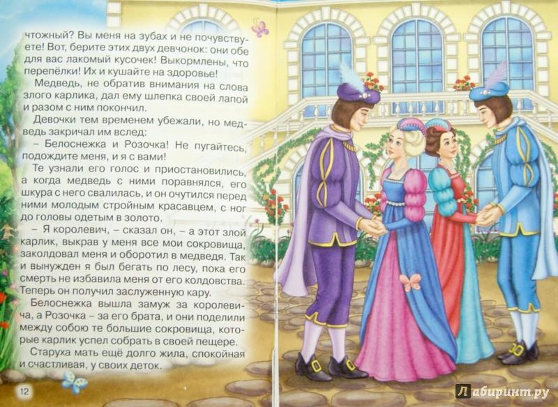Иллюстрация 1 из 11 для Белоснежка и Розочка | Лабиринт - книги. Источник: Лабиринт