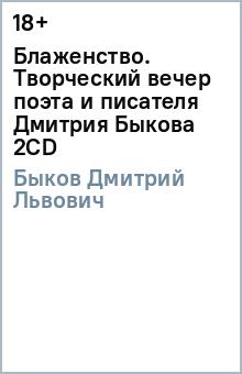 Быков Дмитрий Львович Блаженство. Творческий вечер поэта и писателя Дмитрия Быкова (2CD)