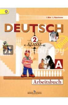 Немецкий язык. 2 класс. Рабочая тетрадь А. ФГОС