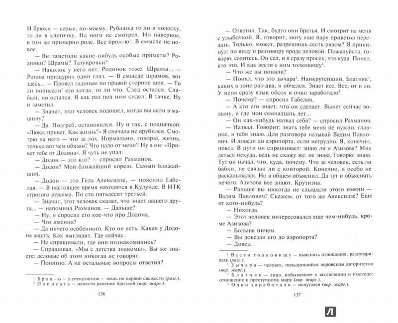 Иллюстрация 1 из 6 для Совсем другая тень - Анатолий Ромов   Лабиринт - книги. Источник: Лабиринт