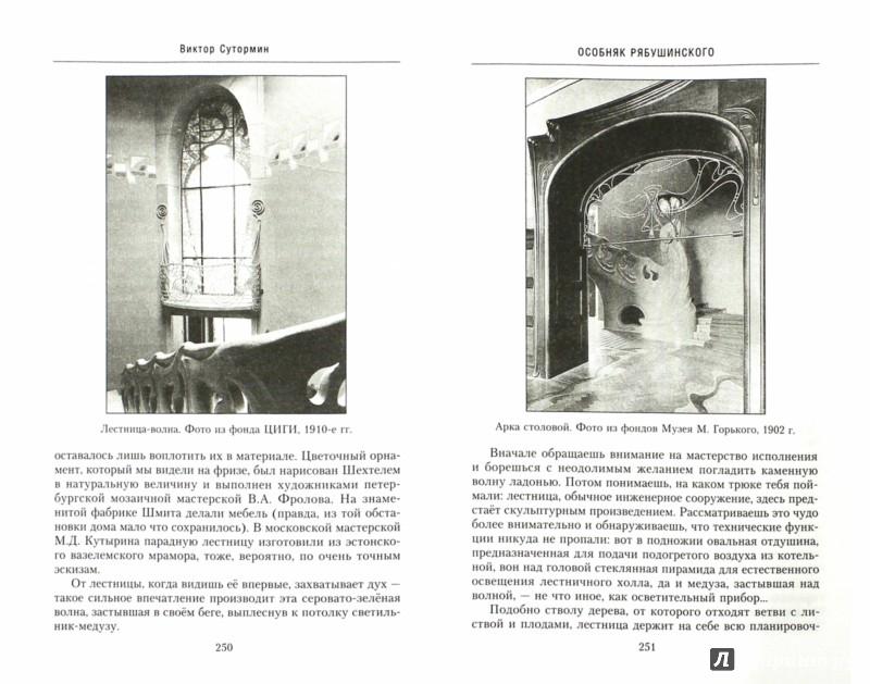 Иллюстрация 1 из 15 для По обе стороны Арбата, или Три дома Маргариты. Путебродитель - Виктор Сутормин | Лабиринт - книги. Источник: Лабиринт