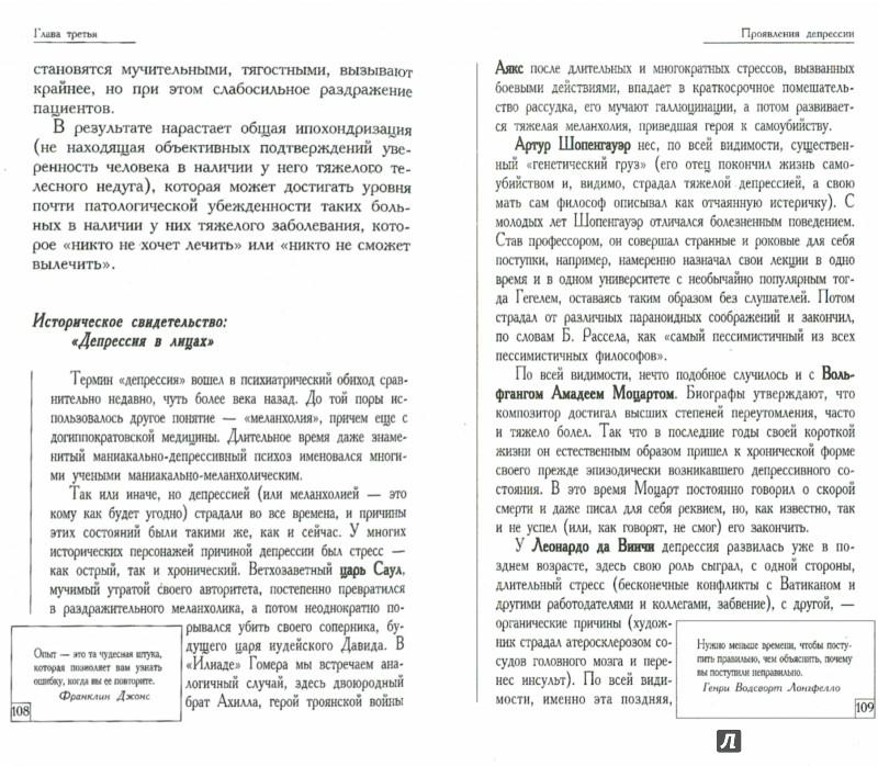 Иллюстрация 1 из 8 для 5 спасительных шагов от депрессии к радости - Андрей Курпатов | Лабиринт - книги. Источник: Лабиринт