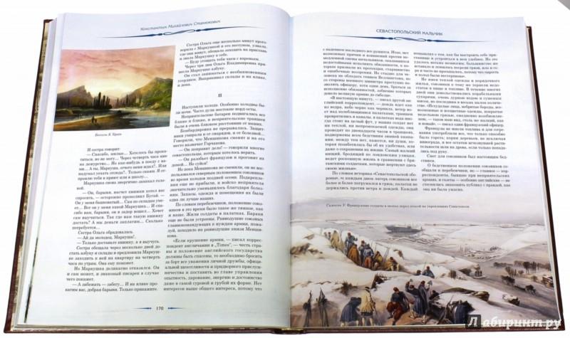Иллюстрация 1 из 8 для Война за Крым в рассказах и мемуарах (кожа) | Лабиринт - книги. Источник: Лабиринт
