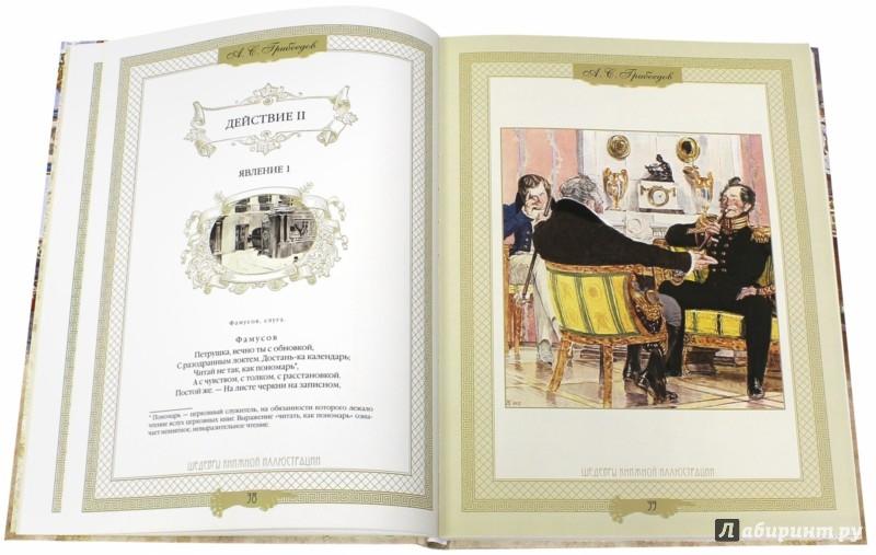 Иллюстрация 1 из 11 для Горе от ума (футляр) - Александр Грибоедов | Лабиринт - книги. Источник: Лабиринт