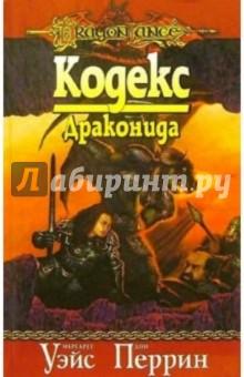Уэйс Маргарет, Перрин Дон Кодекс Драконида