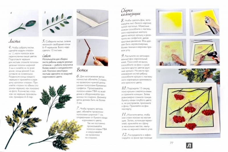 Иллюстрация 1 из 22 для Восточный квиллинг. Техника. Приемы. Изделия   Лабиринт - книги. Источник: Лабиринт
