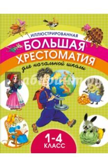 Иллюстрированная большая хрестоматия для начальной школы. 1-4 классы