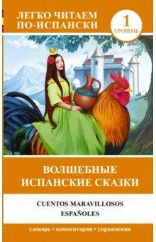 Волшебные испанские сказкиЛитература на иностранном языке для детей<br>Книга содержит шесть волшебных испанских сказок на разные сюжеты. Занимательные сказки позволят вам погрузиться в мир заколдованных великанов и храбрых принцесс, а также познакомиться с культурой Испании. <br>Все тексты адаптированы для удобства читателя, снабжены комментариями и кратким словарем. В конце каждой сказки даны упражнения на закрепление новой лексики и проверку понимания текста. В конце книги вы найдете общий блок упражнений.<br>Предназначается для начинающих изучать испанский язык (уровень 1 - для начинающих).<br>Адаптация текста, составление комментариев, упражнений и словаря Ю. А. Милоградовой.<br>